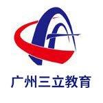 广州三立教育