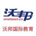 上海沃邦国际教育