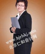 北京仁和会计培训-关海芬