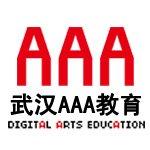 武汉AAA数字艺术教育