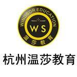 杭州温莎教育
