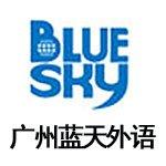广州蓝天外语培训中心