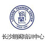 长沙朗阁培训中心