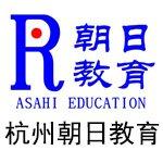 杭州朝日教育