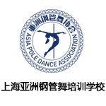 上海亚洲钢管舞培训学校