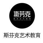 广州斯芬克国际艺术教诲