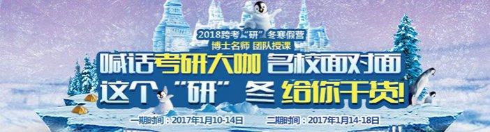 北京跨考考研-优惠信息
