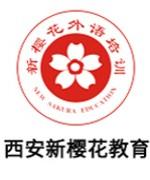 西安新樱花教育-新樱花教育日语名师