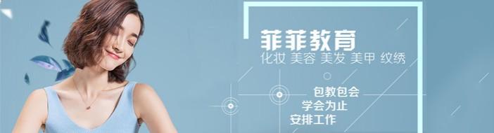 深圳菲菲美容化妆学校-优惠信息