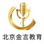 北京金言教育