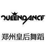 郑州皇后舞蹈