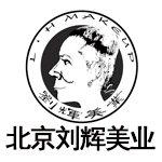 北京刘辉美业