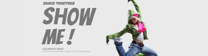 天津IS舞蹈培训中心 -优惠信息