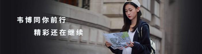 上海韦博英语-优惠信息