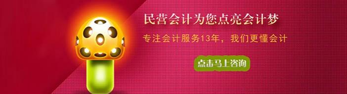陕西民营会计教育-优惠信息