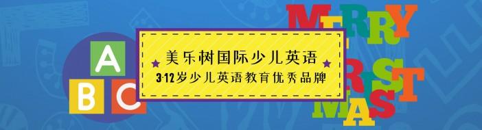 苏州美乐树思创英语-优惠信息