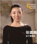 深圳港龙舞蹈学校-张盛楠