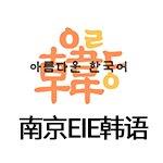 南京EIE韩语
