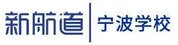 宁波新航道学校