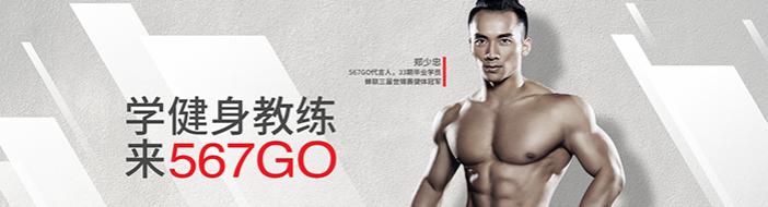 大连567GO健身教练培训-优惠信息