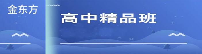沈阳金东方教育-优惠信息