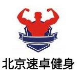 北京速卓健身