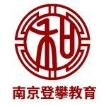 南京登攀教育