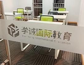 上海学诚国际教育照片