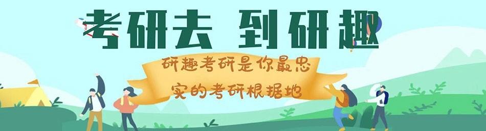 合肥研趣考研村-优惠信息