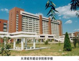 天津建经教育照片