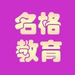 天津名格国际教育