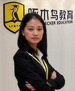北京啄木鸟教育-张老师 Ada