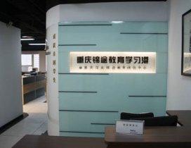 重庆锦途教育照片