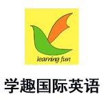 北京学趣国际英语