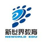 新世界教育深圳分校
