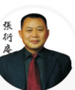 重庆华政教育-张衍庵