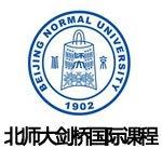 北京师范大学国际剑桥课程中心