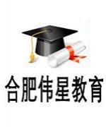 合肥伟星教育  -合肥伟星教育金牌老师