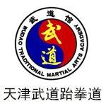 天津武道跆拳道培训学校