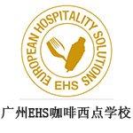 广州EHS咖啡西点学校