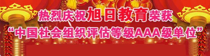 上海旭日教育-优惠信息