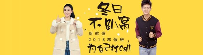 武汉新航道英语-优惠信息