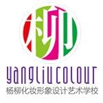湖南杨柳化妆学校