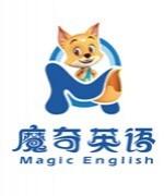 福州魔奇英语-先进教具