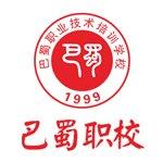 重庆巴蜀职校