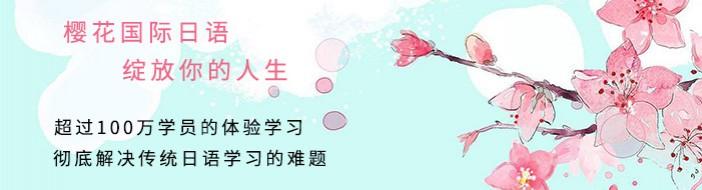 广州樱花国际日语-优惠信息