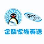 青岛企鹅家族英语