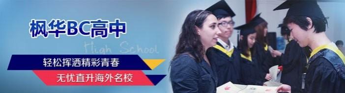 苏州中加枫华国际学校-优惠信息