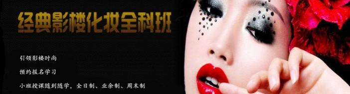 石家庄北艺国际化妆学校-优惠信息