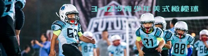 武汉巨石达阵青少年美式橄榄球学院-优惠信息